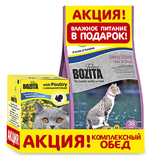 Bozita Feline Funktion Sensitive Hair & Skin 400 гр. + Bozita mini  кусочки в желе 190 гр.